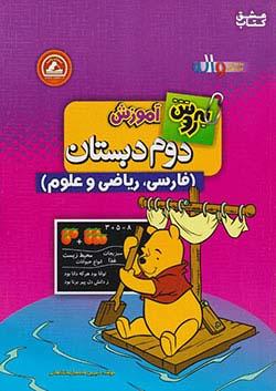 واله آموزش (فارسی- ریاضی و علوم) 2 دوم ابتدایی به روش