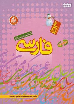واله فارسی 6 ششم ابتدایی آدم برفی