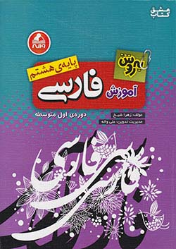 واله آموزش فارسی 8 هشتم به روش