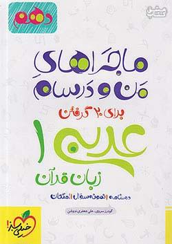 خیلی سبز ماجراهای عربی 1 10 دهم (متوسطه 2)