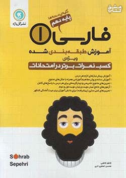 گلواژه 9 فارسی 1 دهم