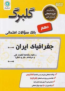 گلواژه گلبرگ جغرافیای ایران 1 10 دهم (متوسطه 2)