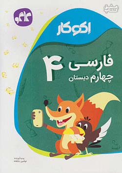 کاگو اکوکار فارسی 4 چهارم ابتدایی