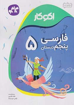 کاگو اکوکار فارسی 5 پنجم ابتدایی