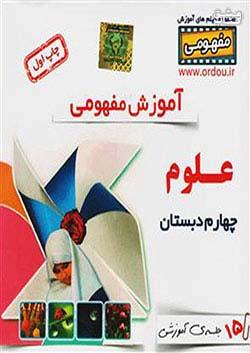 9720 رهپویان DVD آموزش علوم 4 چهارم ابتدایی