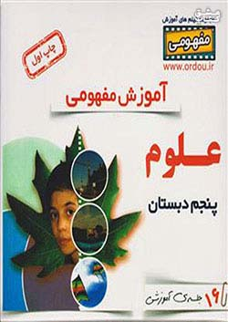 9693 رهپویان DVD آموزش علوم 5 پنجم ابتدایی