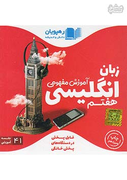 9624 رهپویان DVD آموزش زبان انگلیسی 7 هفتم