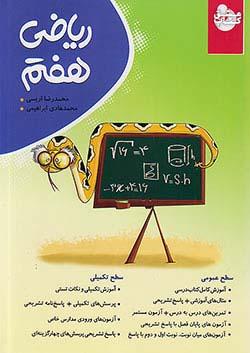 نوین طلایی ریاضی کامل 7 هفتم