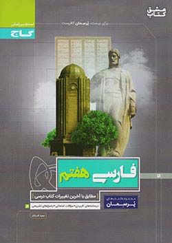 گاج پرسمان فارسی 7 هفتم