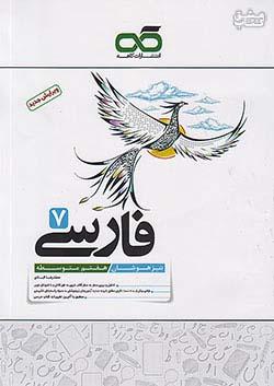 کاهه فارسی 7 هفتم (متوسطه 1) تیزهوشان
