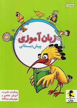 پویش فارسی زبان آموزی پیش دبستانی
