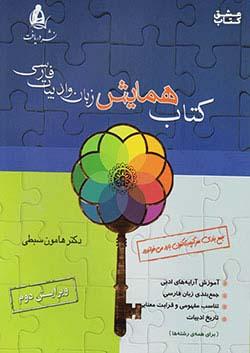دریافت همایش زبان و ادبیات فارسی تک جلدی