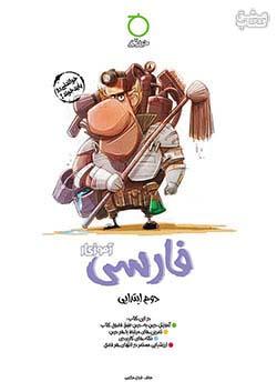 خواندنی آموزکار فارسی 2 دوم ابتدایی