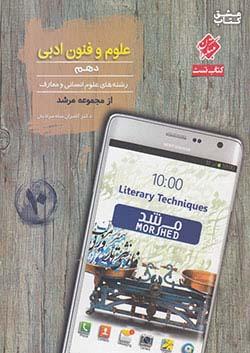 مبتکران علوم و فنون ادبی 1 10 دهم (متوسطه 2) مرشد غزال