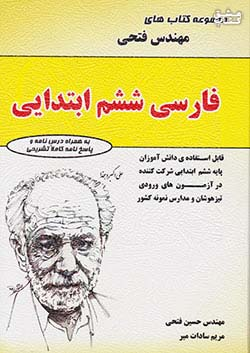 فتحی فارسی 6 ششم ابتدایی