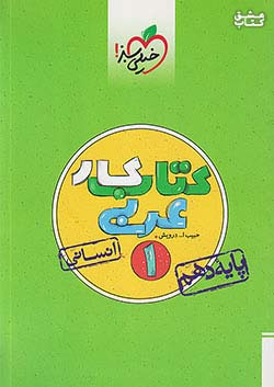 خیلی سبز کار عربی 1 10 (متوسطه 2) انسانی