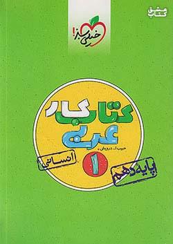 خیلی سبز کار عربی 1 دهم انسانی