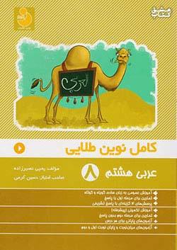 نوین طلایی عربی کامل 8 هشتم
