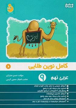 نوین طلایی عربی کامل 9 نهم