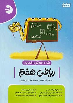 نوین طلایی کار آموزشی ریاضی 7 هفتم