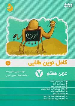 نوین طلایی عربی کامل 7 هفتم