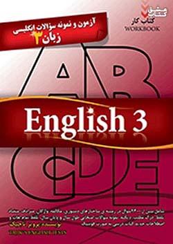 تاجیک زبان انگلیسی 3