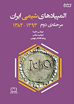 فاطمی المپیادهای شیمی ایران مرحله ی دوم 84 تا 93