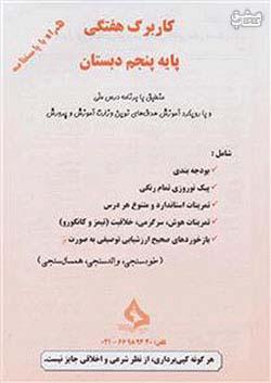 حسامی کاربرگ هفتگی 5 پنجم ابتدایی