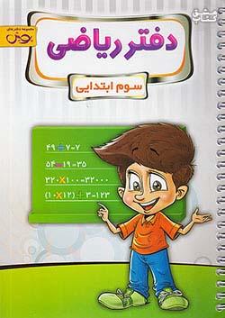 پویش دفتر ریاضی 3 سوم ابتدایی