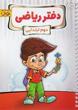 پویش دفتر ریاضی 2 دوم ابتدایی