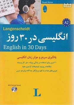 شباهنگ انگلیسی در 30 روز
