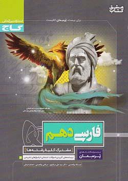 گاج پرسمان فارسی 1 دهم تجربی ریاضی
