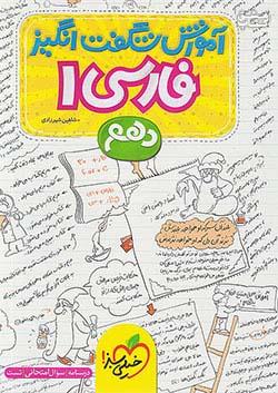 خیلی سبز آموزش فارسی 1 دهم شگفت انگیز