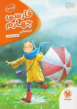 مهروماه کارآموز فارسی 4 چهارم ابتدایی
