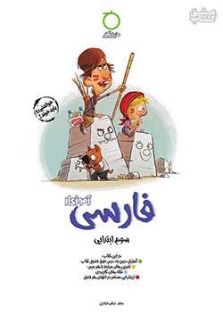 خواندنی آموزکار فارسی 3 سوم ابتدایی