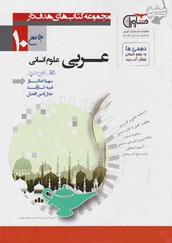 مشاوران عربی 1 دهم انسانی