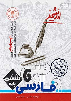 اندیشمند تیزهوشان فارسی 6 ششم ابتدایی