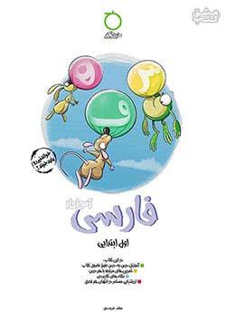 خواندنی آموزکار فارسی 1 اول ابتدایی