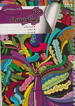 گلواژه دفتر زیبا نویسی 3 سوم ابتدایی