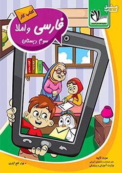 امید مهر کار فارسی و املا 3 سوم ابتدایی