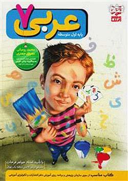 آبرنگ عربی 7 هفتم
