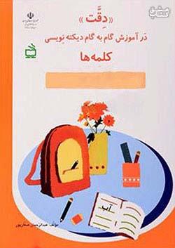 مدرسه دقت در آموزش گام به گام دیکته نویسی کلمه ها