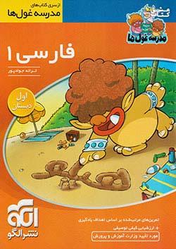 الگو فارسی 1 اول ابتدایی مدرسه غول ها