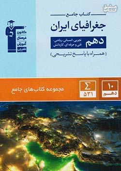 5155 قلم چی جامع جغرافیای ایران 1 10 دهم (متوسطه 2)