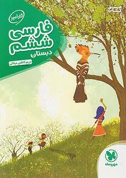 مهروماه کارآموز فارسی 6 ششم ابتدایی