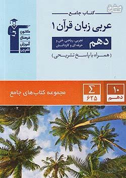 5161 قلم چی جامع عربی زبان قرآن 1 10 دهم (متوسطه 2)