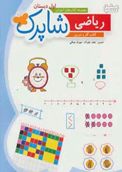 شباهنگ ریاضی 1 اول ابتدایی شاپرک
