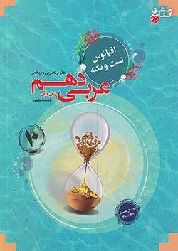 مبتکران عربی زبان قرآن 1 دهم مرشد