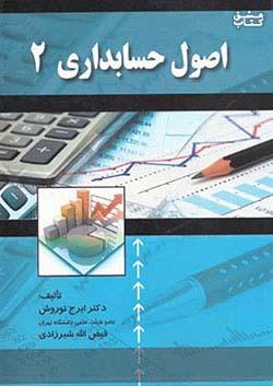صفار اصول حسابداری 2