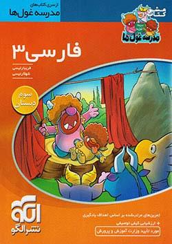 الگو فارسی 3 سوم ابتدایی مدرسه غول ها